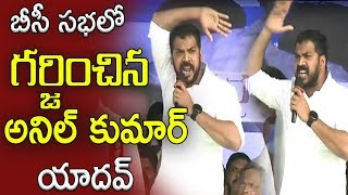 MLA Anil Kumar Yadav Speech At YSRCP BC Garjana || YSRCP  BC Meeting In Eluru | iNews - INEWS