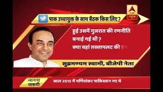 Did Aiyer meet Pakistan officials to plan for Gujarat Elections? says Subramanian Swamy - ABPNEWSTV