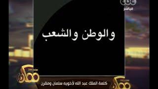 الوصية الأخيرة للملك عبدالله بن عبدالعزيز لأخويه سلمان ومقرن