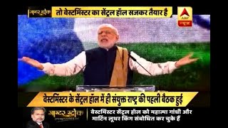 Master Stroke: World awaits PM Modi's address from London's Westminster Central Hall - ABPNEWSTV