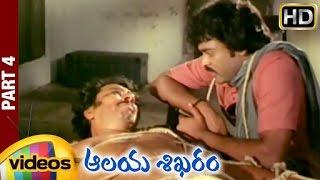 Aalaya Sikharam Telugu Movie | Chiranjeevi | Sumalatha | Kodi Rama Krishna | Part 4 | Mango Videos - MANGOVIDEOS