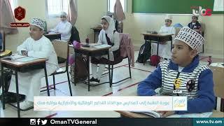 ربط مباشر من ولاية ضنك بمحافظة الظاهرة للحديث حول عودة الطلبة إلى المدارس مع اتخاذ التدابير الوقائية