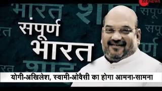 Zee India Conclave: BJP Chief Amit Shah to talk about BJP's strategic plans - ZEENEWS
