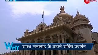 5W1H: Sonia, Rahul Gandhi to attend HD Kumaraswamy's oath-taking ceremony in Bengaluru - ZEENEWS