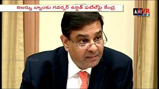 RBI Governor Urjit Patel Gets Show Cause Notice From Central Information Commission | CVR NEWS - CVRNEWSOFFICIAL