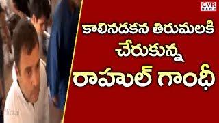 కాలినడకన తిరుమలకి చేరుకున్న రాహుల్ గాంధీ .. : Rahul Gandhi Visits Tirumala |  CVR News - CVRNEWSOFFICIAL