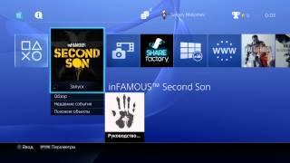 Что добавила прошивка 1.70 на Playstation 4