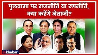 Pulwama Shameful Political Reaction; पुलवामा पर राजनीति या रणनीति, क्या करेंगे नेताजी? - ITVNEWSINDIA
