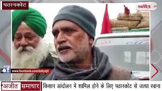 video : Kisan Andolan में शामिल होने के लिए Pathankot से जत्था रवाना