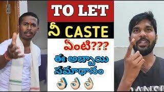 TO-LET(అద్దెకు ఇవ్వబడదు) Telugu short film/Ramesh payyavula - YOUTUBE
