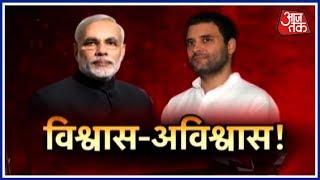 विश्वास-अविश्वास का सियासी खेल | हल्ला बोल Anjana Om Kashyap के साथ - AAJTAKTV