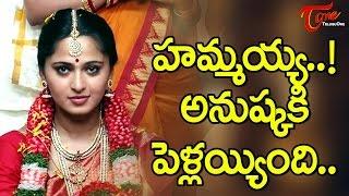 Actress Anuskha Gets Married #FilmGossips - TELUGUONE