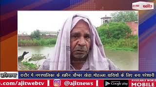 video : रादौर में नगरपालिका के स्क्रीन चैम्बर खेड़ा मोहल्ला वासियों के लिए बना परेशानी