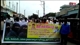 ట్రిపుల్ తలాక్ నిరసన ర్యాలీ l Muslim Minority Leaders Protest Against Modi Visit To Guntur l CVRNEWS - CVRNEWSOFFICIAL
