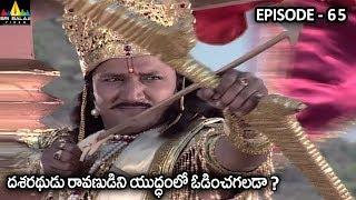 దశరథుడు రావణుడిని యుద్ధంలో ఓడించగలడా ? Vishnu Puranam Episode 65 | Sri Balaji Video - SRIBALAJIMOVIES