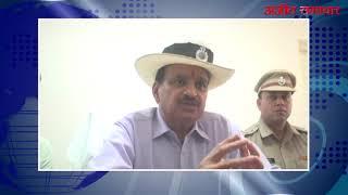 video : हरियाणा में अपराधों की रोकथाम के लिए पुलिस पूरी तरह से सजग - डीजीपी