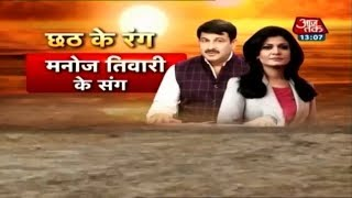महापर्व छठ के रंग, Manoj Tiwari के संग! | आजतक छठ स्पेशल - AAJTAKTV