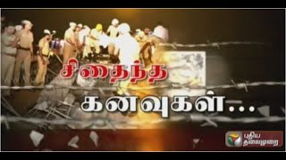 Sithaintha Kanavugal 28/06/2015 – A Special Documentary About Moulivakkam building collapse – Puthiya Thalaimurai TV Show