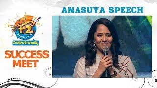 Anasuya Speech - F2 Success Meet || Venkatesh, Varun Tej, Anil Ravipudi || DSP || Dilraju - DILRAJU