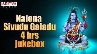 Nalona Sivudu Galadu - Lord Shiva 4 Hrs Special Jukebox - ADITYAMUSIC