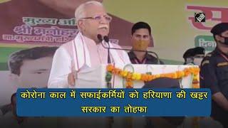video : CM Khattar ने बढ़ाया राज्य में Sanitation Workers का वेतन