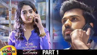 Prema Entha Madhuram Priyuraalu Antha Katinam 2019 Latest Telugu Movie HD | Radhika Mehrotra |Part 1 - MANGOVIDEOS