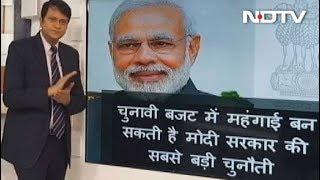 सिंपल समाचार:  मोदी सरकार का चुनावी बजट - NDTVINDIA