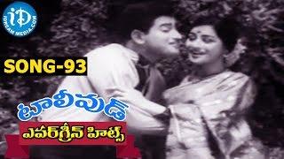 Evergreen Tollywood Hit Songs 93 || Thoduga Neevunte Video Song || Krishna, Vijayalalitha - IDREAMMOVIES