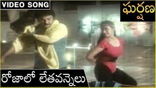 Rojale Lethavannelu Song - Gharshana Movie | Prabhu | Karthik | Amala | Nirosha - RAJSHRITELUGU