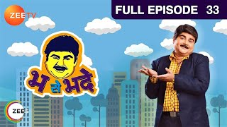 Bha Se Bhade : Episode 33 - 16th February 2014