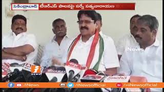 Congress Leader Sarve Satyanarayana Challenges KCR | Secunderabad Cantonment | iNews - INEWS