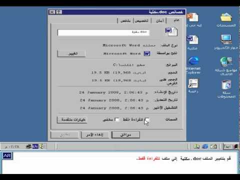 ICDL WINDOWS ARABIC 1