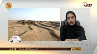 دراسة علمية حول خريطة تربة عمان الرقمية