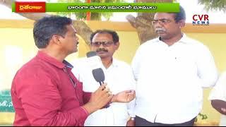 భారంగా మారిన జమిందారీ భూములు - పరిహారం కోసం రైతులు | West Godavari Dist | Raithe Raju | CVR News - CVRNEWSOFFICIAL