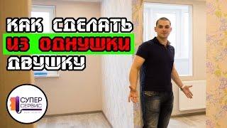 Как сделать из 1к кв 2х комнатную | Ремонт однокомнатной квартиры | Дизайн | Антон Маслов
