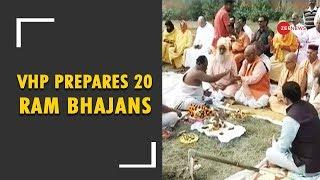 VHP prepares 20 Ram Bhajans ahead of Religion parliament - ZEENEWS
