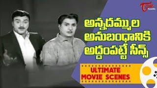అన్నదమ్ముల అనుబంధానికి అద్దం పట్టే సీన్స్..! | Ultimate Movie Scenes | TeluguOne - TELUGUONE