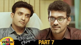 Sri Ramudinta Sri Krishnudanta 2019 Latest Telugu Movie 4K | Sekhar Varma | Deepthi Setty | Part 7 - MANGOVIDEOS
