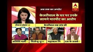 Samvidhan ki Shapath: CM Kejriwal in trouble after Delhi Police team descends on his resid - ABPNEWSTV