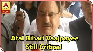 Atal Bihari Vaajpayee still critical: Union health minister J P Nadda - ABPNEWSTV