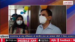 video : नारायणगढ़ के लघु सचिवालय के कान्फ्रेँस हाल का अम्बाला डीसी ने किया उद्घाटन