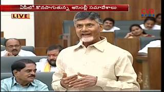 AP Assembly 2018 Live : CM Chandrababu Naidu Speech | CVR News - CVRNEWSOFFICIAL