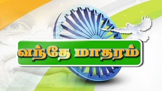 Vande Mataram | Independence Day Special Interview | Taj Noor, KU Karthik, Velmurugan | Kalaignar TV