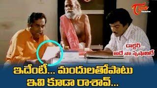 Rajendra Prasad and Brahmanandam Best Comedy Scene | Telugu Comedy Scenes Back to Back | NavvulaTV - NAVVULATV