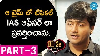 Krishna Teja IAS Exclusive Interview Part #3 || Dil Se With Anjali #105 - IDREAMMOVIES