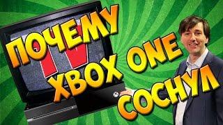 Почему Xbox One Cоснул