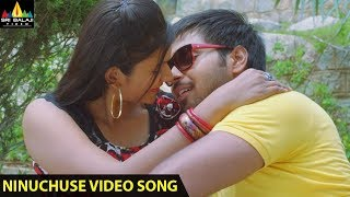 Gang Of Gabbar Singh Songs | Ninnu Chusetanduke Video Song | Sri Balaji Video - SRIBALAJIMOVIES