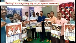 Gutti Municipal Officers Released CVR News Channel Calendar 2019 | Ananthapur - CVRNEWSOFFICIAL