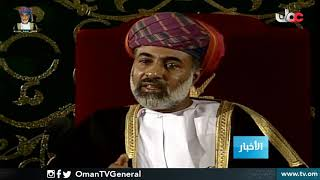 الإعلام رسالة حياة في فكر جلالة السلطان #قابوس بن سعيد - طيب الله ثراه -