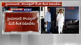 కొంపల్లిలో డీఎస్ కీలక సమావేశం : TRS Leader D Srinivas Meets Supporters Secretly at Kompally | CVR - CVRNEWSOFFICIAL